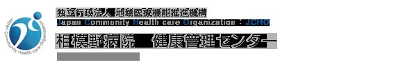 独立行政法人 地域医療機能推進機構 Japan Community Health care Organization 相模野病院 健康管理センター Sagamino Hospital