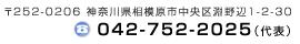 〒252-0206 神奈川県相模原市中央区淵野辺1-2-30 TEL:042-752-2025