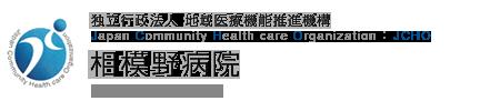 独立行政法人 地域医療機能推進機構 Japan Community Health care Organization JCHO 相模野病院 Sagamino Hospital